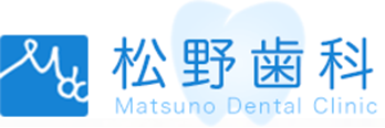 松野歯科 Matsuno dental Clinic